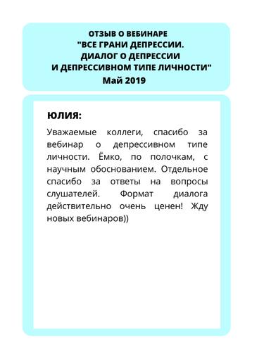 Отзыв вебинар узкий 2.png