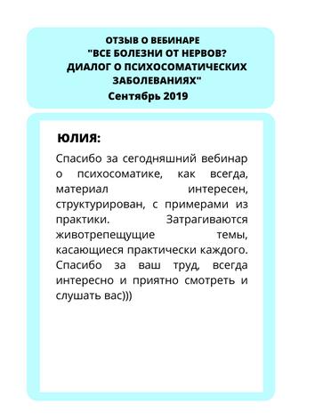 Отзывы узкие вебинары 3.png