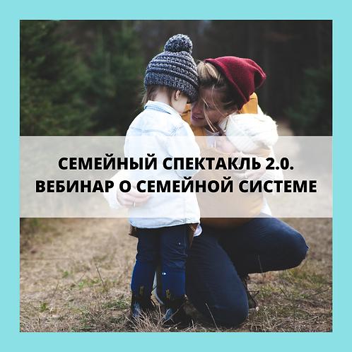 """Запись вебинара: """"Семейный спектакль 2.0"""""""