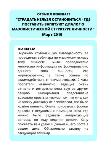Отзыв вебинары узкий 1.png
