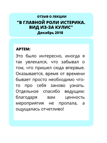 ОТЗЫВ лекции узкий 1.png