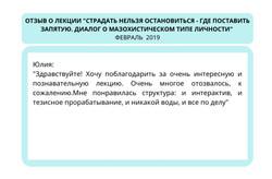 отзыв лкекция6_edited