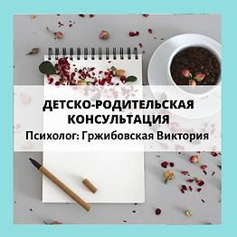 vika_detsko-roditelskaya.png