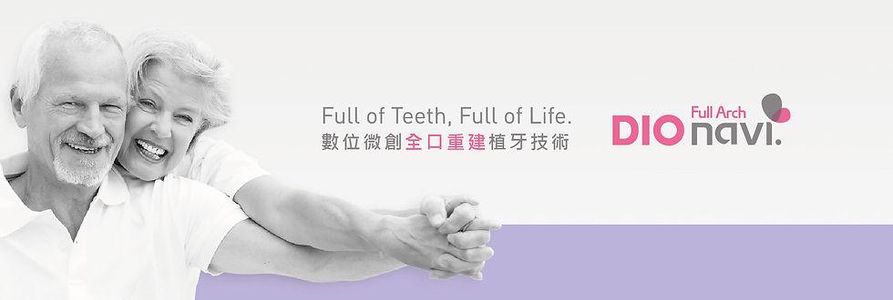 Full Arch數位微創全口重建植牙技術_工作區域 1.jpg
