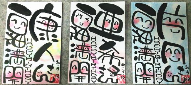 銅メダル達成 第112号 小笠原優子さん(青森県青森市)  平成30年3月21日達成