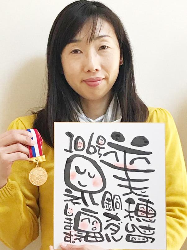 銅メダル達成 第106号 橋本美穂さん(群馬県伊勢崎市)  平成29年12月24日達成