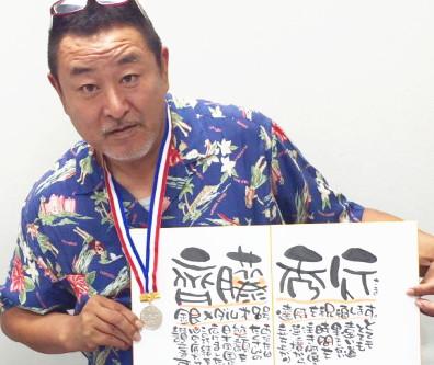 銀メダル達成 第8号 齊藤秀行さん(青森県青森市) 平成28年8月12日達成