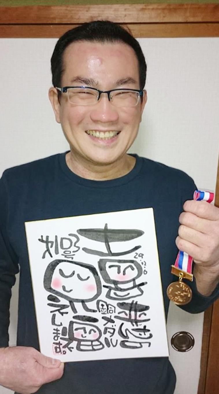 銅メダル達成 第103号 喜井健詞さん(愛媛県新居浜市)  平成29年11月11日達成