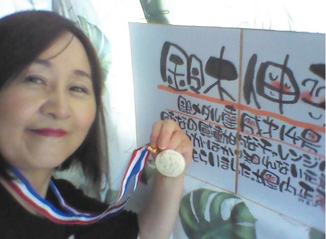 銀メダル達成 第14号 鈴木伸子さん(青森県青森市) 平成29年8月10日達成