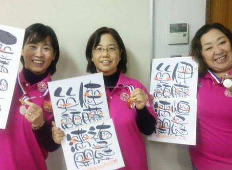 銀メダル達成 第16号 三浦和子さん(岩手県一関市) 平成29年11月14日達成
