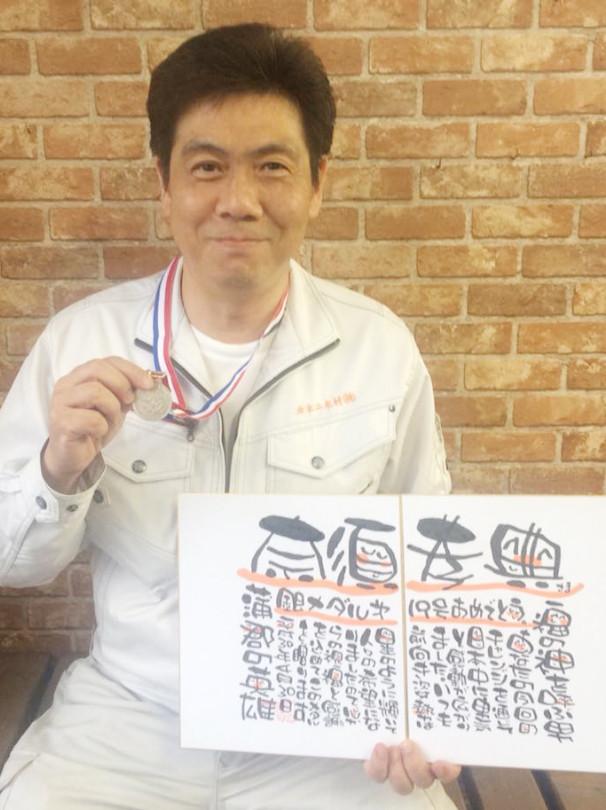銀メダル達成 第19号 奈須孝典さん(愛知県蒲郡市) 平成30年4月21日達成