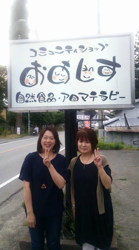 2017年6月20日 主催経験ナンバーワンの長田さんが、地元富士吉田市でお店の看板を書かれました。