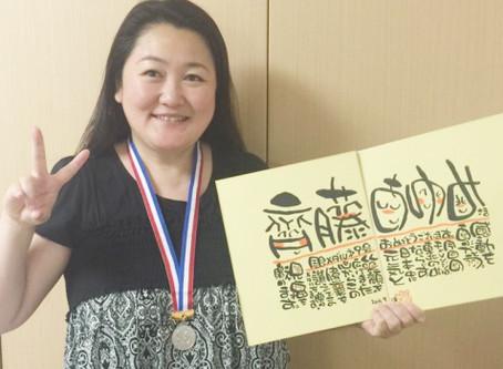 銀メダル達成 第9号 齊藤あゆみさん(青森県青森市) 平成28年9月12日達成