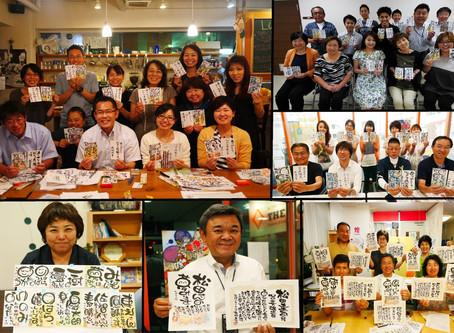 2014年7月 四国・関西・九州ツアー