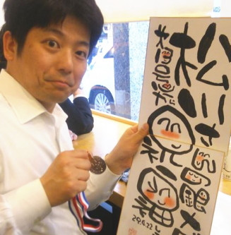 銀メダル達成 第13号 松川幸太郎さん(埼玉県草加市) 平成29年4月20日達成