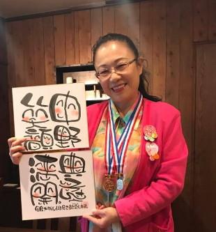 銀メダル達成 第18号 中野典子さん(東京都町田市) 平成29年11月30日達成