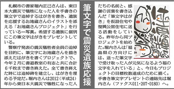 お地蔵さんプロジェクト記事.JPG