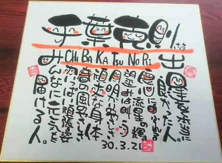 銅メダル達成 第114号 玉澤幸子さん(岩手県一関市)  平成30年4月7日達成