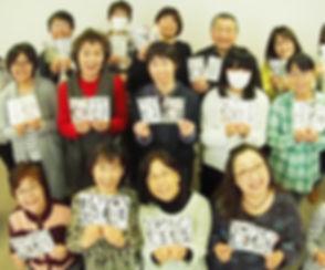 20174年月22日 岩手藤沢町初開催 初級18名さま 中級ハガキ15名さま_e