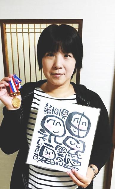 銅メダル達成 第101号 松永由紀さん(香川県善通寺市)  平成29年10月9日達成