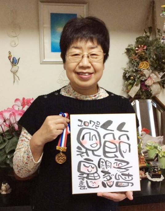 銅メダル達成 第107号 松田節子さん(東京都東久留米市)  平成29年12月29日達成