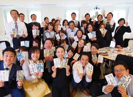 2014年4月24日 博多 アイケイケイさん社員研修