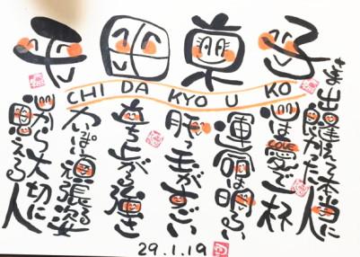 銅メダル達成 第86号 伊藤恒子さん(岩手県一関市)  平成29年2月6日達成