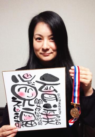 銅メダル達成 第72号 田川育美さん(青森県青森市)   平成28年11月2日達成