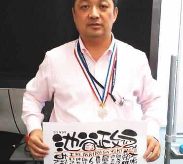 銀メダル達成 第2号 池谷政之さん(大阪府吹田市) 平成27年9月27日達成