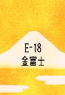 E-18.jpg