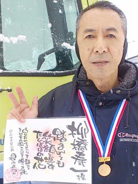銅メダル達成   第31号 柳橋寿一さん(北海道上川町)    平成26年12月16日達成