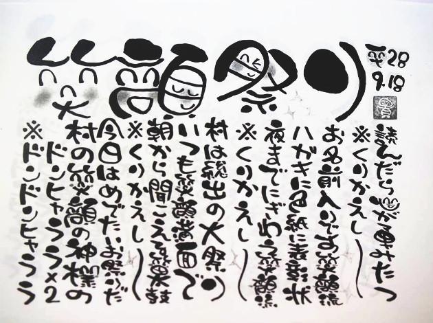 第2回笑顔流大賞受賞者 生まれてくれてありがとう大賞 樋渡恵久子さん(宮城県仙台市)