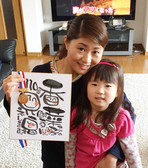 銅メダル達成 第110号 新田香菜さん(青森県青森市)  平成30年3月17日達成