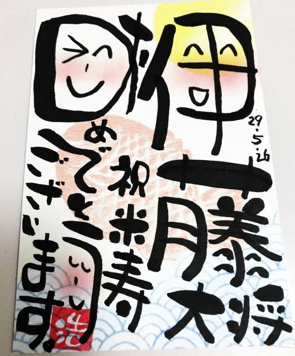銅メダル達成 第98号 薫田浩典さん(岐阜県各務原市)  平成29年10月3日達成