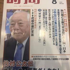 経済紙「時局」2019年8月号に掲載していただきました。