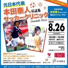 8/26(日)本田泰人氏によるサッカークリニック出店