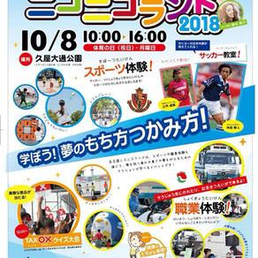 10/8(月・祝)第10回ニコニコランド出店