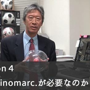 Lesson4:なぜhinomarc.が必要なのか