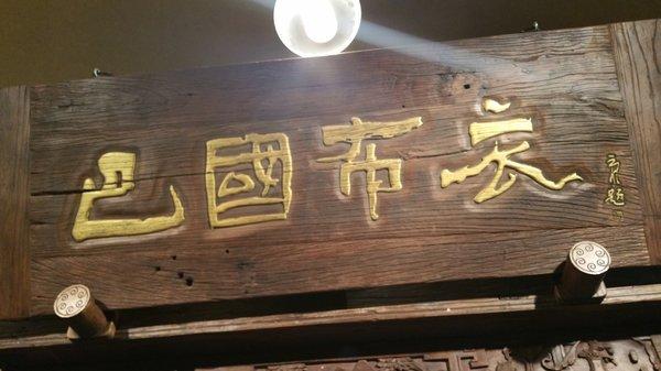 Chuan's