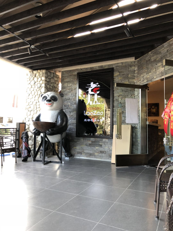 Chengdu Lao Zao Hotpot