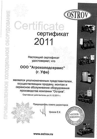 Cертификат-2011.jpg