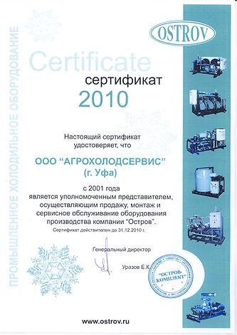 Сертификат 2010.JPG