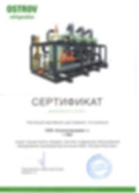 Сертификат ТО 2018г.jpg