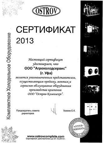 Сертификат-2013.jpg