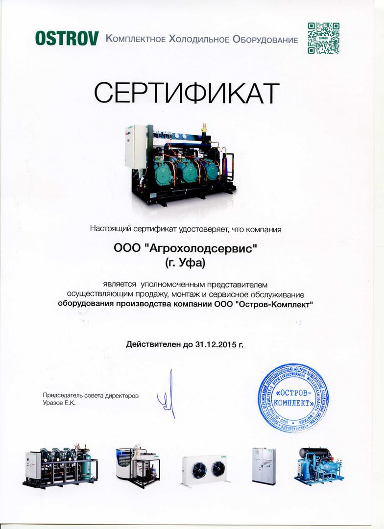 Сертификат 2015.jpg