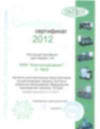 Сертификат 2012.JPG
