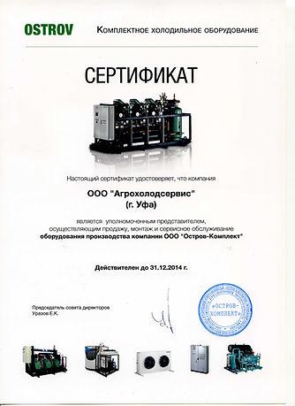 Сертификат 2014.jpg