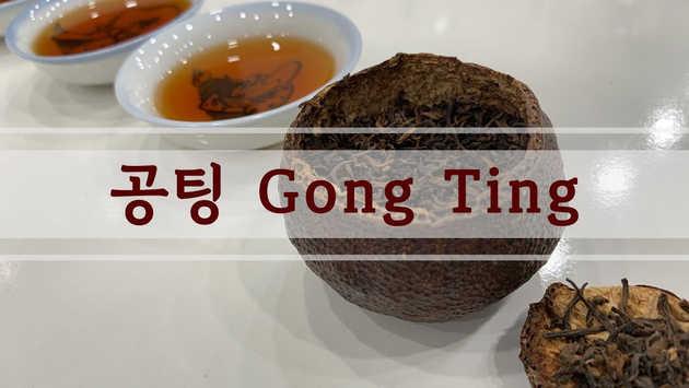 Gong Ting 공팅차 [궁정보이차(Gong Ting Puer)] 들어 보셨나요?