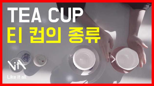 마시는 차마다 컵의 종류도 다양하게!!