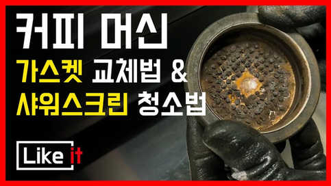 커피머신 샤워스크린, 가스켓 교체법 [ 꿀팁 ]